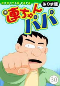 紀伊國屋書店BookWebで買える「連ちゃんパパ」の画像です。価格は108円になります。