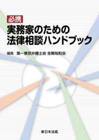 紀伊國屋書店BookWebで買える「必携 実務家のための法律相談ハンドブック」の画像です。価格は2,916円になります。
