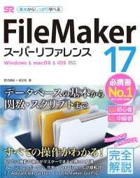 紀伊國屋書店BookWebで買える「FileMaker 17 スーパーリファレンス Windows&mac OS&iOS 対応」の画像です。価格は2,894円になります。