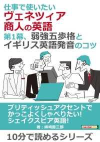 会社の評判 英語の画像
