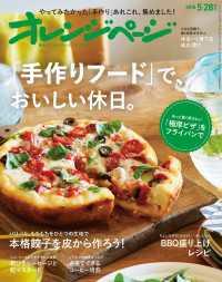 2018年 5/28増刊号