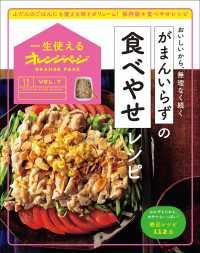 VOL.7 がまんいらずの食べやせレシピ