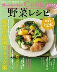 2018野菜レシピ