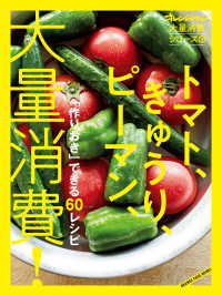 2 トマト、きゅうり、ピーマン、大量消費!