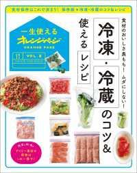 VOL.2 冷凍・冷蔵保存のコツ&使えるレシピ