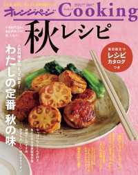 2017秋レシピ