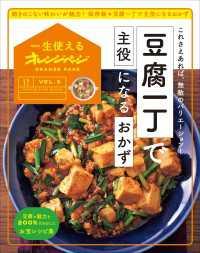 VOL.5 豆腐一丁で主役になるおかず