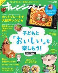 2017年 5/29号増刊
