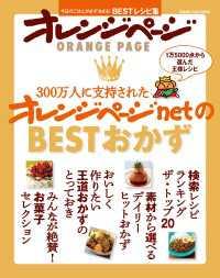 紀伊國屋書店BookWebで買える「300万人に支持されたオレンジページnetのBESTおかず」の画像です。価格は719円になります。