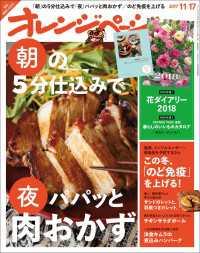 紀伊國屋書店BookWebで買える「オレンジページ 2017年 11/17号」の画像です。価格は387円になります。