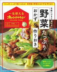 VOL.1 野菜たっぷりおかず&作りおき