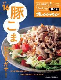 紀伊國屋書店BookWebで買える「おトク素材でCooking♪ vol.16 豚こまにおまかせ!」の画像です。価格は359円になります。