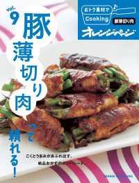 紀伊國屋書店BookWebで買える「おトク素材でCooking♪ vol.9 豚薄切り肉って頼れる!」の画像です。価格は359円になります。