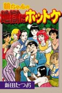 紀伊國屋書店BookWebで買える「鶴ちゃんの地獄にホットケ」の画像です。価格は324円になります。