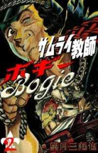 紀伊國屋書店BookWebで買える「サムライ教師ボギー (2)」の画像です。価格は432円になります。