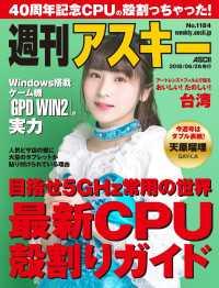 週刊アスキー No.1184(2018年6月26日発行)