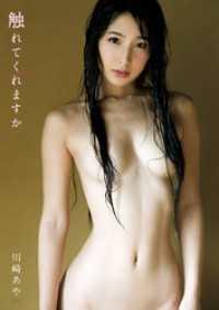 川崎あや1st写真集『触れてくれますか』