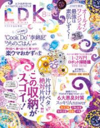 紀伊國屋書店BookWebで買える「LDK (エル・ディー・ケー 2018年8月号」の画像です。価格は629円になります。