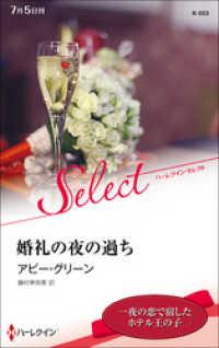 紀伊國屋書店BookWebで買える「婚礼の夜の過ち【ハーレクイン・セレクト版】」の画像です。価格は540円になります。