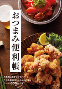 紀伊國屋書店BookWebで買える「おつまみ便利帳」の画像です。価格は1,080円になります。