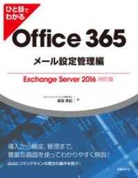 ひと目でわかるOffice 365メール設定管理編Exchange Server
