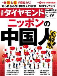 紀伊國屋書店BookWebで買える「週刊ダイヤモンド 18年7月7日号」の画像です。価格は690円になります。
