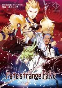 Fate/strange Fake (1)