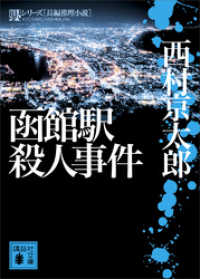 (115) 函館駅殺人事件