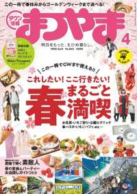紀伊國屋書店BookWebで買える「タウン情報まつやま」の画像です。価格は399円になります。