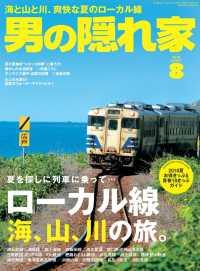 紀伊國屋書店BookWebで買える「男の隠れ家 2018年8月号」の画像です。価格は648円になります。