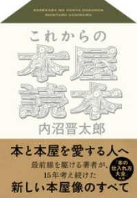 紀伊國屋書店BookWebで買える「これからの本屋読本」の画像です。価格は1,468円になります。