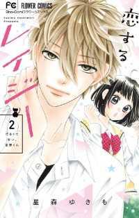 恋するレイジー(2)