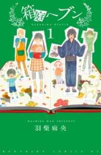 箱庭へブン 分冊版(1)