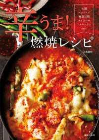 辛うま!燃焼レシピ