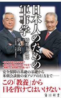 日本人のための軍事学
