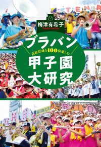 ブラバン甲子園大研究(文庫版)
