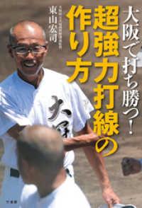 大阪で打ち勝つ! 超強力打線の作り方