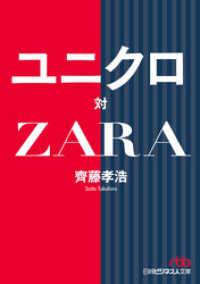 紀伊國屋書店BookWebで買える「ユニクロ対ZARA」の画像です。価格は864円になります。