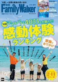 関西FamilyWalker 2018夏号