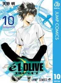 エルドライブ【elDLIVE】 10