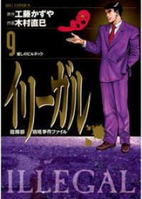 紀伊國屋書店BookWebで買える「イリーガル(9)」の画像です。価格は594円になります。