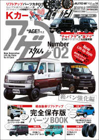 "AUTO STYLE Vol.14 Kカー""AGE""STYLE(アゲスタイル)02"