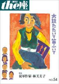 54号 太鼓たたいて笛ふいて(2004)