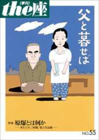 55号 父と暮せば(2004)