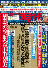 週刊現代<BR>2018年<BR>7月21日・28日号