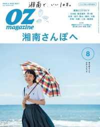 紀伊國屋書店BookWebで買える「OZmagazine 2018年8月号 No.556」の画像です。価格は500円になります。