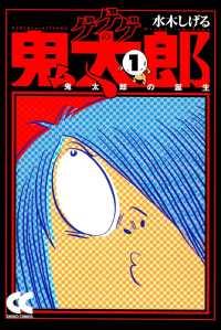 ゲゲゲの鬼太郎 全9巻セット