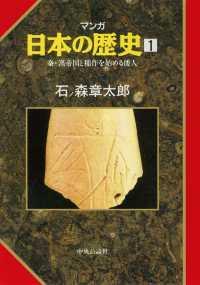 マンガ日本の歴史 原始・古代・中世篇 28巻セット
