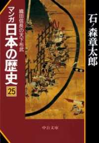 マンガ日本の歴史 近世・近代・現代篇 27巻セット