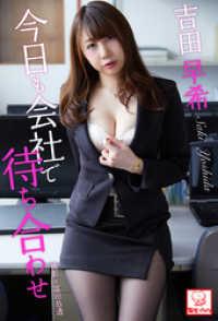 今日も会社で待ち合わせ 吉田早希※直筆サインコメント付き
